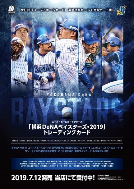 ■セール■ユーズドボールカードシリーズ!「横浜DeNAベイスターズ・2019 」トレーディングカード BOX