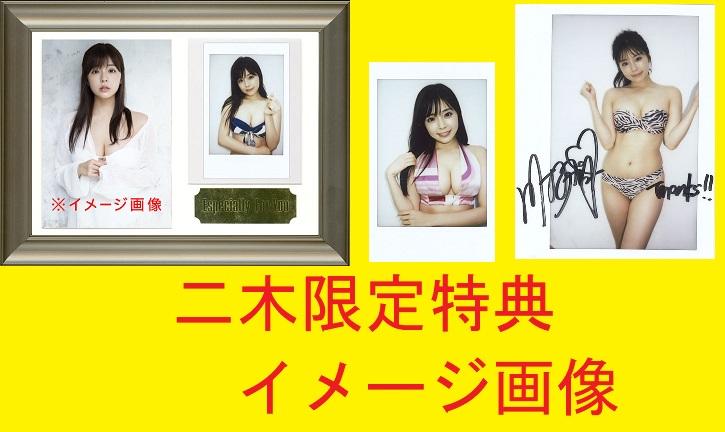 (予約)「川村那月」ファースト・トレーディングカード BOX(二木限定BOX特典付) (2020年10月24日発売予定)