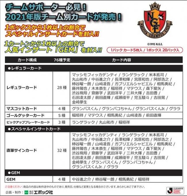 (予約)EPOCH 2021 Jリーグチームエディションメモラビリア 名古屋グランパス BOX(送料無料) 2021年8月15日発売予定