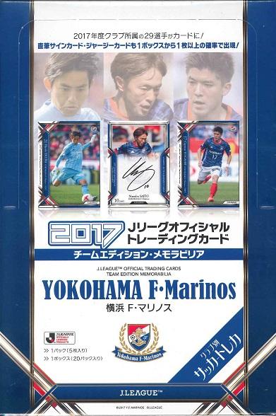 2017 Jリーグ カード チームエディション・メモラビリア 横浜F・マリノス BOX(送料無料)(7月29日発売)