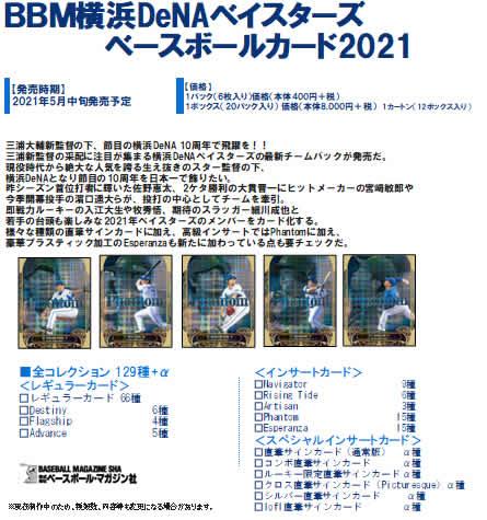 (予約)BBM 横浜DeNAベイスターズ ベースボールカード 2021 BOX(送料無料) 5月19日入荷予定