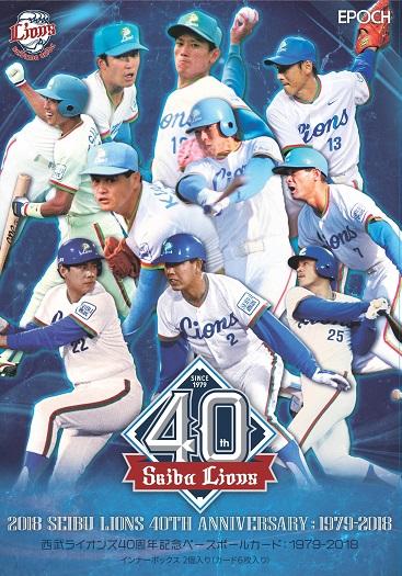 EPOCH 西武ライオンズ40周年記念ベースボールカード 1979-2018(送料無料)