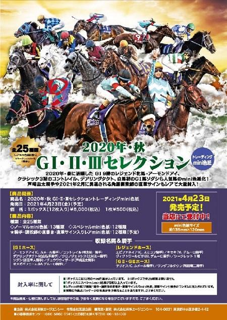 「2020年・秋 GI・II・IIIセレクション 」トレーディングmini色紙 BOX