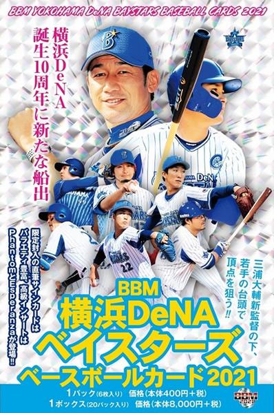 (予約)BBM 横浜DeNAベイスターズ ベースボールカード 2021 BOX■3ボックスセット■(送料無料) 5月19日入荷予定
