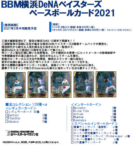 (予約)BBM 横浜DeNAベイスターズ ベースボールカード 2021 BOX■6ボックスセット■(送料無料) 5月19日入荷予定