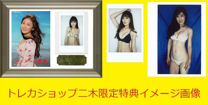 グラビアレジェンド第5弾「熊田曜子〜Legend of Yoko〜」トレーディングカード BOX(二木限定BOX特典付)