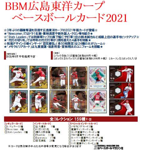 (予約)BBM 広島東洋カープ ベースボールカード 2021 BOX(送料無料) 5月中旬発売予定