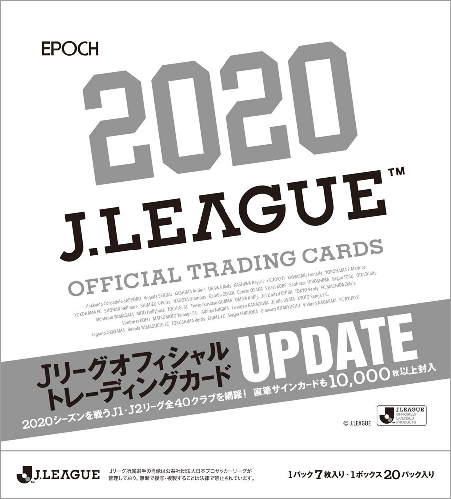 (予約)2020 Jリーグオフィシャルトレーディングカード UPDATE BOX(送料無料) 11月28日発売