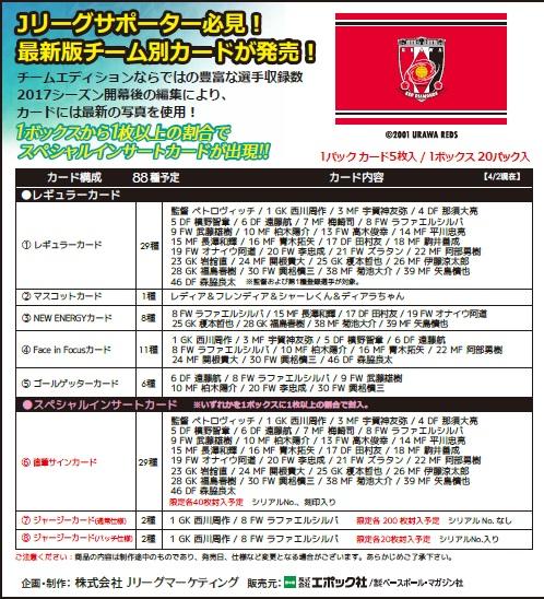 2017 Jリーグ カード チームエディション・メモラビリア 浦和レッズ BOX(送料無料)