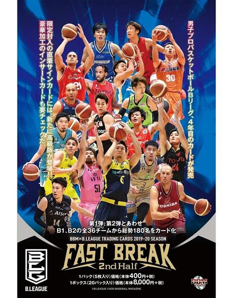 BBM×B.LEAGUE TRADING CARDS 2019-20 SEASON FAST BREAK 2nd Half BOX(送料無料)