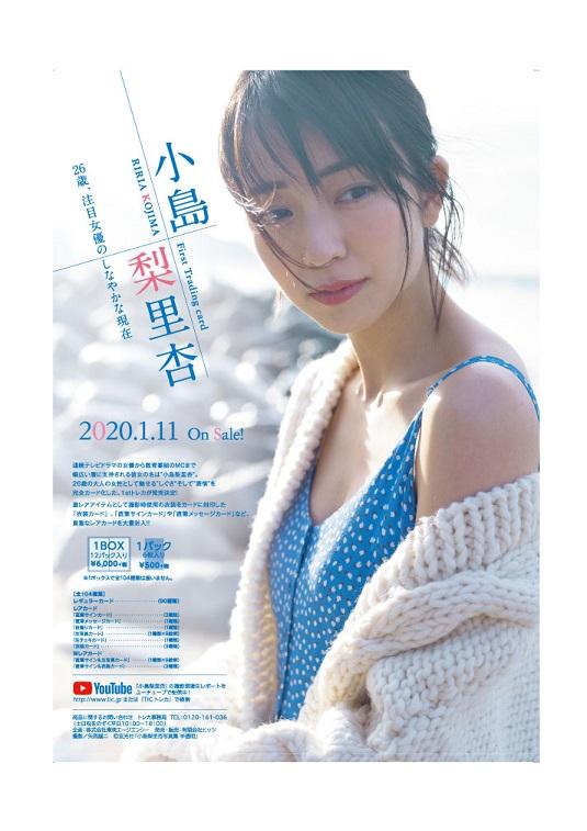 「小島梨里杏」ファースト・トレーディングカード BOX(二木限定BOX特典付) (2020年1月11日発売予定)