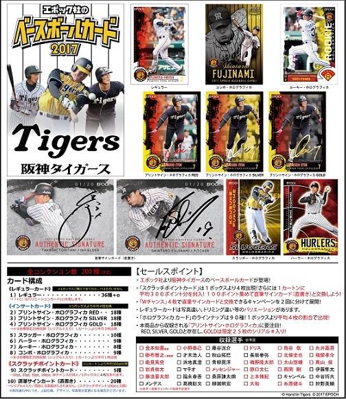 EPOCH ベースボールカード 2017 阪神タイガース BOX