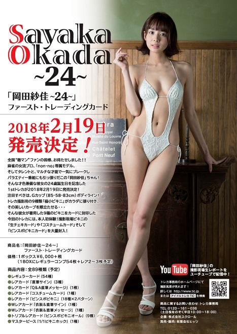 岡田紗佳〜24〜ファースト・トレーディングカード BOX(二木限定デザインBOX特典付)