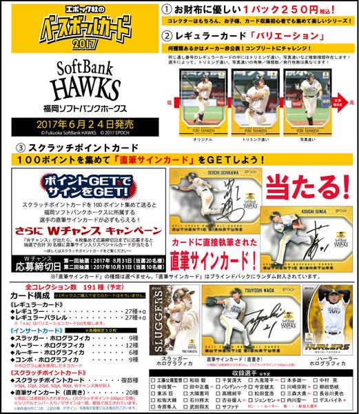 EPOCH ベースボールカード 2017 福岡ソフトバンクホークス BOX