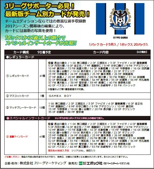 2017 Jリーグ カード チームエディション・メモラビリア ガンバ大阪 BOX(送料無料)(7月30日発売)