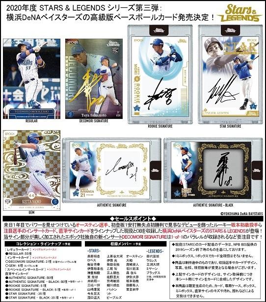 EPOCH 2020 横浜DeNAベイスターズ STARS&LEGENDS BOX■特価カートン(12箱入)■(送料無料) 2020年9月26日発売予定