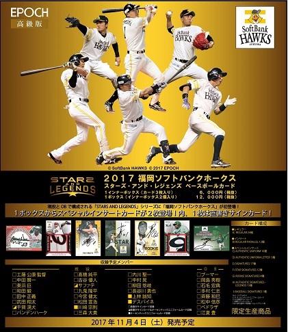 EPOCH 2017 福岡ソフトバンクホークス STARS&LEGENDS (高級版)(送料無料)
