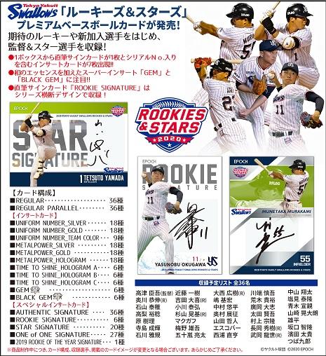 EPOCH 2020 東京ヤクルトスワローズ ルーキーズ&スターズ BOX(送料無料) (4月25日発売)