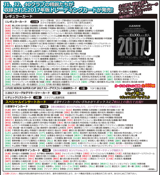 2017 Jリーグオフィシャルトレーディングカード BOX