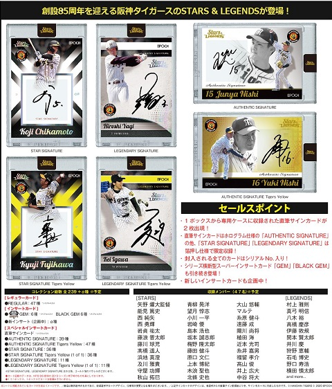 EPOCH 2020 阪神タイガース STARS&LEGENDS BOX(送料無料) 8月1日発売予定
