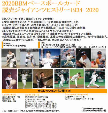 2020 BBM ベースボールカード 読売ジャイアンツヒストリー 1934-2020 BOX