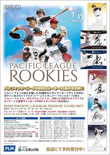 EPOCH 2021 パシフィック・リーグ ルーキーカードセット(送料無料) 2021年7月17日発売予定