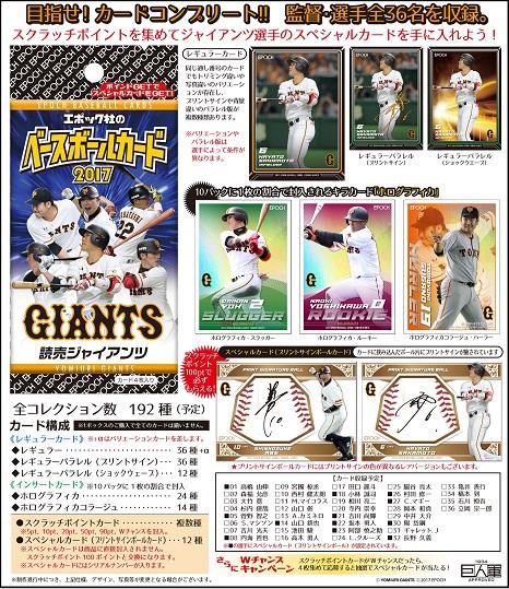 ■セール■EPOCH ベースボールカード 2017 読売ジャイアンツ BOX