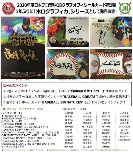 (予約)EPOCH 2020 日本プロ野球OBクラブ ホログラフィカ BOX(送料無料) 2020年12月19日発売予定