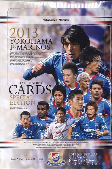 2013 横浜F・マリノス オフィシャルカード スペシャルエディション BOX