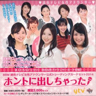 BBM読売テレビ女性アナウンサー 公式トレーディングカードセット2014 〜ホントに出しちゃった!〜