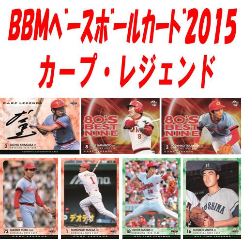 BBM ベースボールカード 2015 カープ・レジェンド BOX