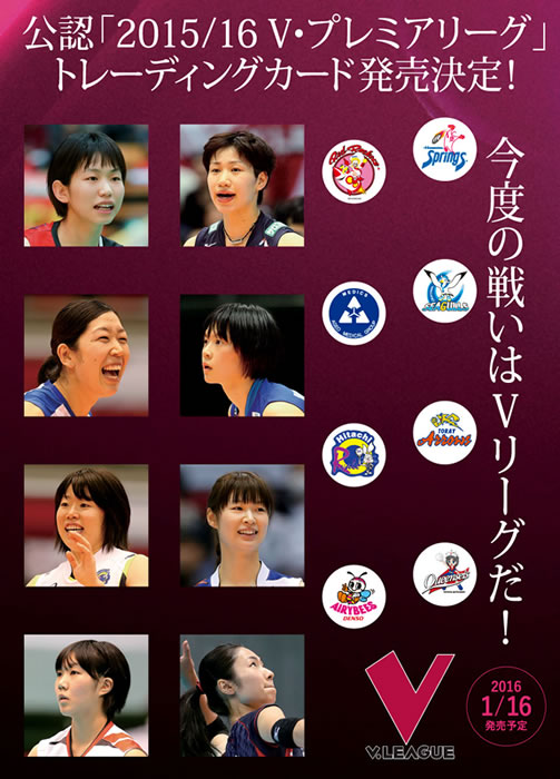 「2015/16 V・プレミアリーグ女子」トレーディングカード BOX