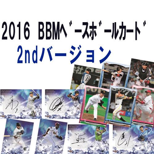 2016 BBM ベースボールカード  2ndバージョン BOX