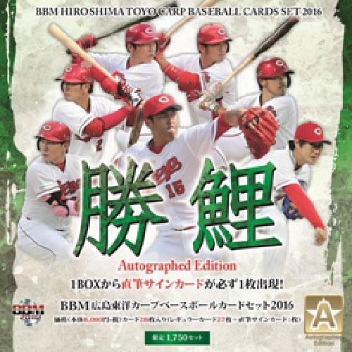 BBM 広島東洋カープ ベースボールカードセット 2016 Autographed Edition 勝鯉(しょうり)