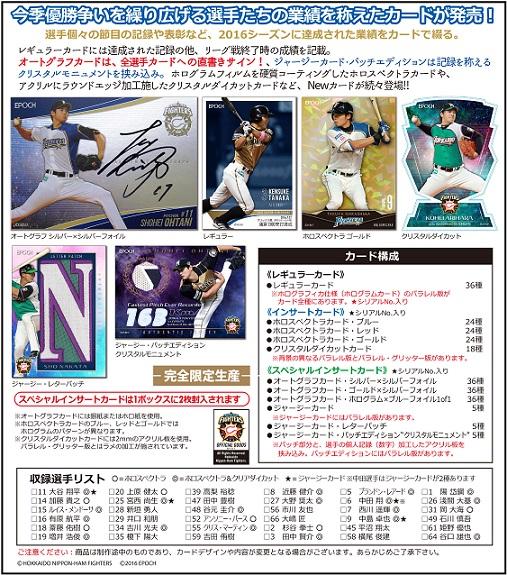 EPOCH 北海道日本ハムファイターズ ベースボールカード 2016 シーズンアチーブメント