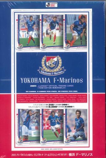 2011 Jリーグ カード チームエディション・メモラビリア 横浜F・マリノス