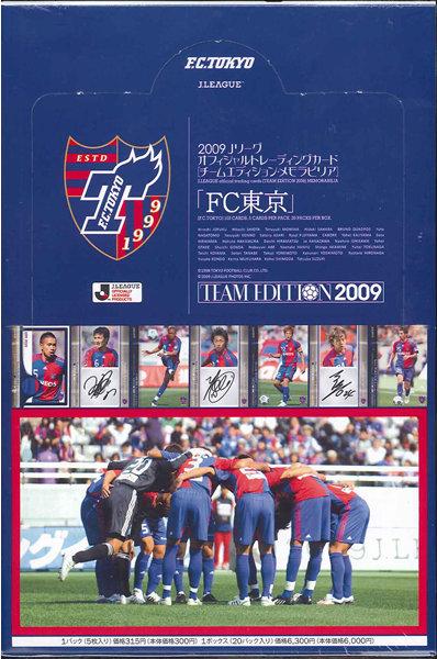 2009 Jリーグ チームエディション・メモラビリア FC東京