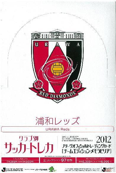 2012 Jリーグ カード チームエディション・メモラビリア 浦和レッズ BOX