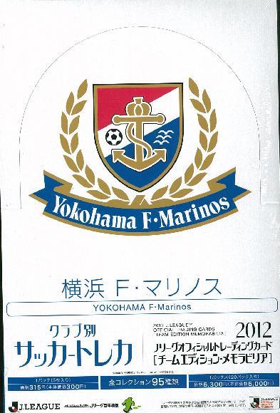 2012 Jリーグ カード チームエディション・メモラビリア 横浜F・マリノス BOX