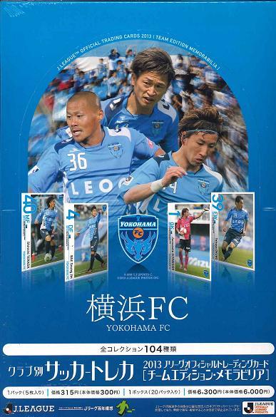 2013 Jリーグ カード チームエディション・メモラビリア 横浜FC BOX