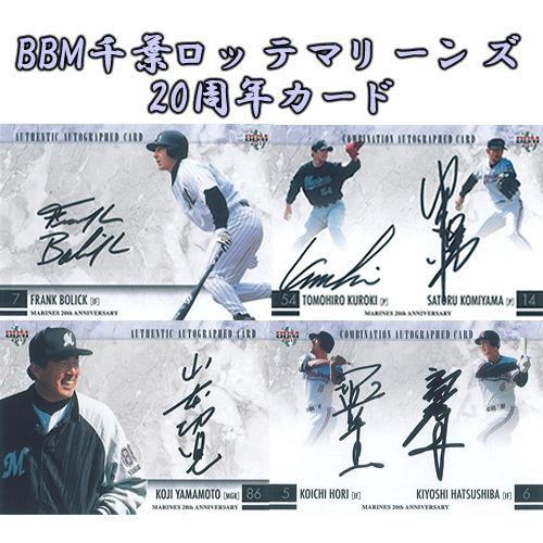 BBM 千葉ロッテマリーンズ 20周年カード