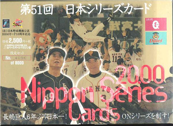 第51回 日本シリーズカード