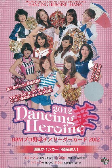 BBM プロ野球チアリーダーカード 2012 DANCING HEROINE -華- BOX