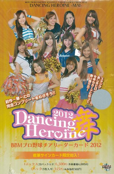 BBM プロ野球チアリーダーカード 2012 DANCING HEROINE -舞- BOX