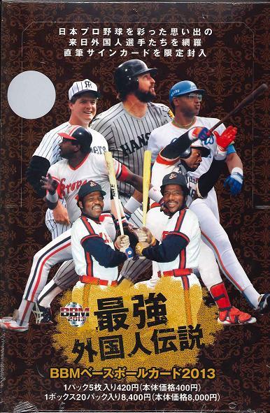 BBM ベースボールカード 2013 最強外国人伝説 第1弾 BOX
