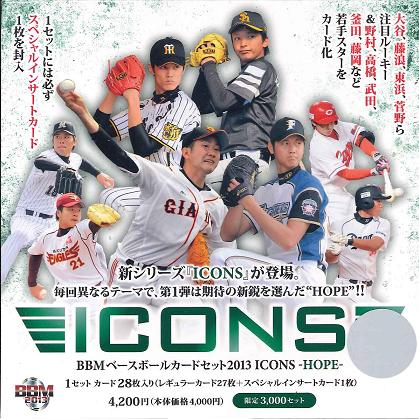 BBM ベースボールカードセット 2013 ICONS -HOPE-