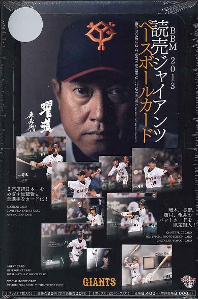 BBM 読売ジャイアンツ 2013 BOX