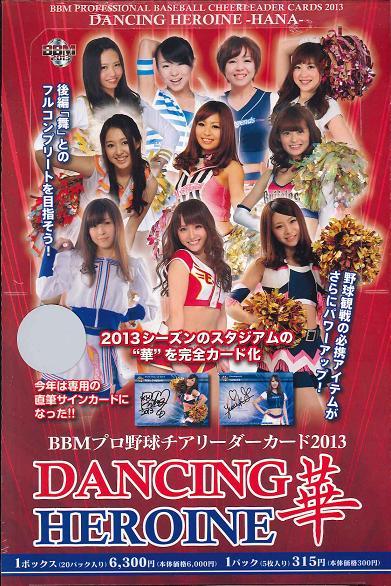 BBM プロ野球チアリーダーカード 2013 DANCING HEROINE -華- BOX