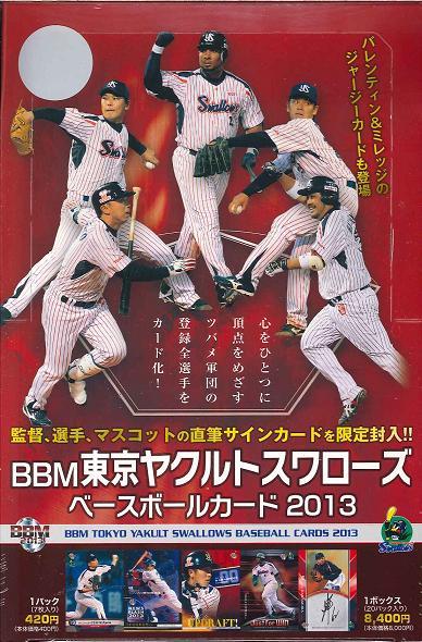 BBM 東京ヤクルトスワローズ 2013 BOX