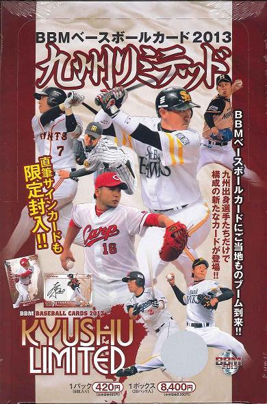 BBM ベースボールカード 2013 九州リミテッド BOX